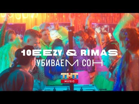 10eezy & Rimas - Убиваем сон