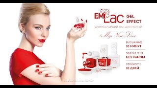 Новинка! E.MiLac GEL EFFECT Basic Collection