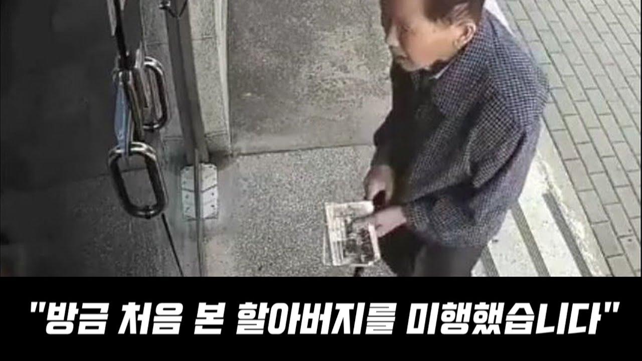 [감동 실화] 방금 처음 본 할아버지를 미행한 대학생