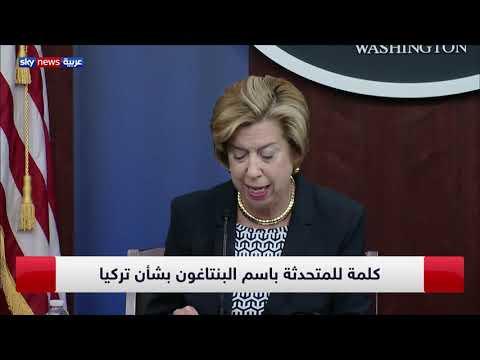 نائبة وزير الدفاع الأميركي: قرار تركيا شراء منظومة إس 400 سيؤثر على علاقة تركيا بالناتو  - نشر قبل 12 ساعة