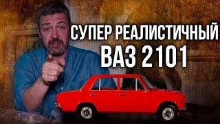 Супер Реалистичный Ваз 2101 От Hachette   Масштабные Модели Ваз 2101 В Масштабе 1:8   Иван Зенкевич