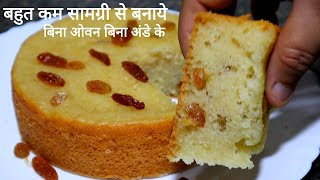 बाजार हैं बन्द और केक खाने का करे मन, तो घर पर ही बनायें बिना अंडा बिना ओवन - Kadahi me Cake Recipe