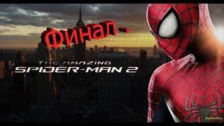 игра Человек паук 2 финал (босс) .
