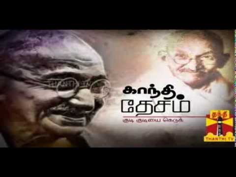 GANDHI DESAM Special Program Thanthi TV