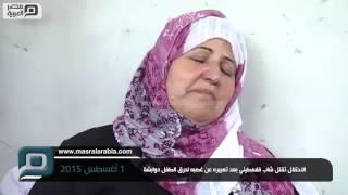 مصر العربية | الاحتلال تقتل شاب فلسطيني بعد تعبيره عن غضبه لحرق الطفل دوابشة