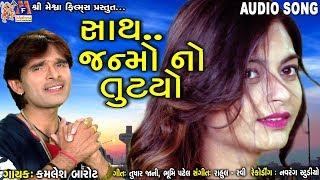 Sath Janmo No Tutyo || Kamlesh Barot || Gujarati Sad Song || સાથ જ્ન્મો નો તૂટ્યો ||