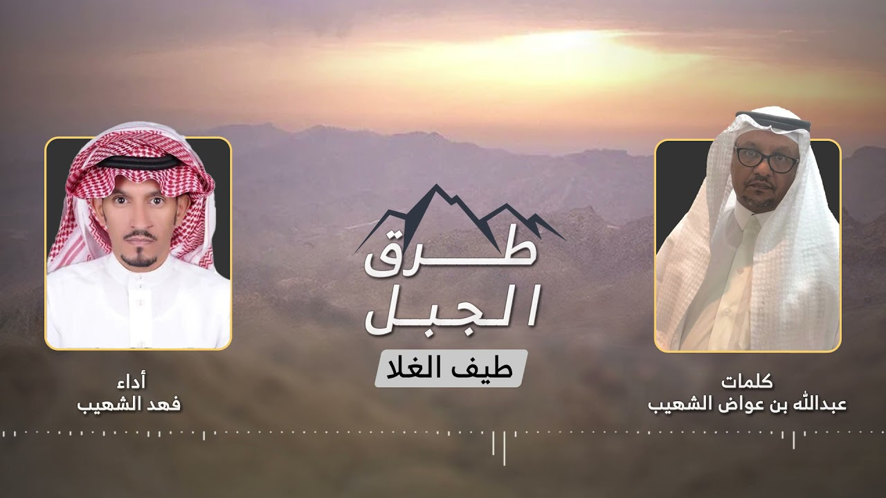 طرق الجبل - طيف الغلا كلمات عبدالله بن عواض الشهيب أداء فهد الشهيب