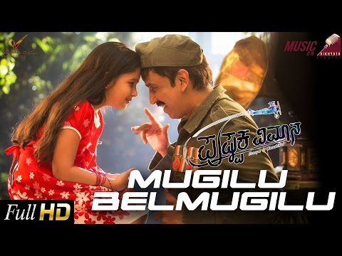 Pushpaka Vimana | Mugilu Belmugilu Full Video Song | Ramesh Aravind, Yuvina | Charan Raj