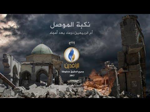 الفيلم الوثائقي نكبة الموصل .. أم الربيعين..رماد بعد أمجاد