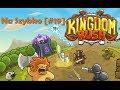 Na Szybko [#19] - Kingdom Rush