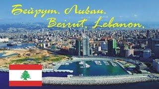 видео Путешествие в Ливан. Бейрут 2013