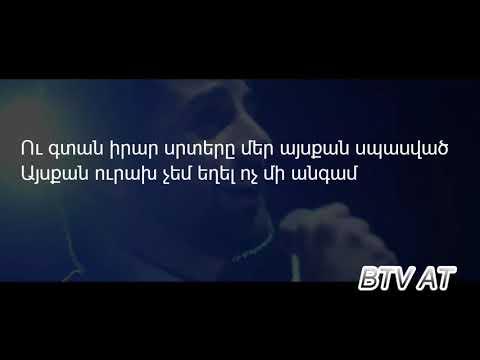 RAFO KHACHATRYAN - SIRUN AGHJIK (Lyrics)