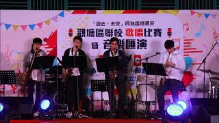 Publication Date: 2017-11-25 | Video Title: 觀塘官立中學色士風小組在觀塘區聯校歌唱比賽暨音樂匯演現場吹奏
