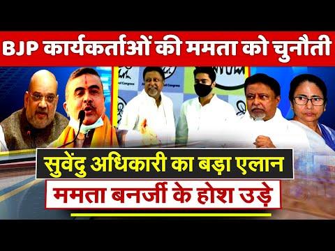Suvendu Adhikari का बड़ा ऐलान Mamata Banerjee को बड़ा झटका बंगाल के BJP कार्यकर्ताओं की ममता को चुनौती