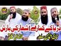 qari ahmad hassan sajid & molana ilyas madni Butifull poem,s at haripur hzara 2020 - albadar