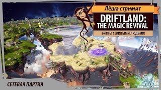 Driftland: The Magic Revival. Стрим сетевой битвы на четверых