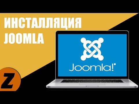 Урок 3   Устанавливаем *CMS JOOMLA* на хостинг