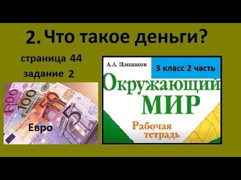 №2 Что такое деньги (Окружающий мир 3 класс) Фото купюр ...