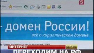 270609 домен РФ - уже скоро(, 2009-06-27T06:15:43.000Z)