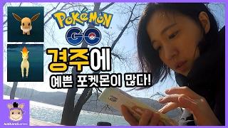 포켓몬고 경주에서 했더니 희귀 포켓몬이 ㄷㄷ (대박주의ㅋ) ♡ 포켓몬 고 성지! 추천 모바일 게임 놀이 Pokemon Go KyongJu | 말이야와게임들 MariAndGames