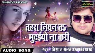 आ गया Vishal Gagan का सबसे बड़ा प्यार भरा गीत तहरा नियन तs मुदईयो ना करी Bhojpuri Hit Song