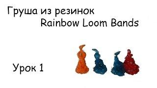 Груша из резинок Rainbow Loom Bands урок 1