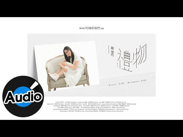 嚴堡丹 Bao Dan - 禮物(官方歌詞版)- 電視劇「90後的我們」插曲
