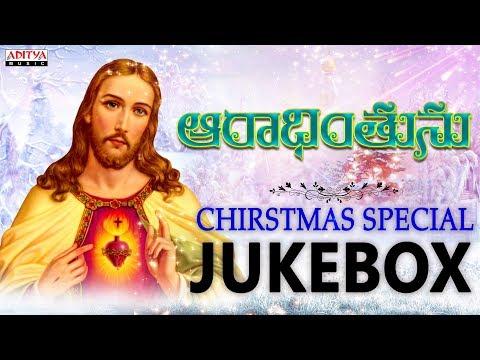 Aaradinthunu  - Christmas Special Songs Jukebox | M.M.Srilekha,S.P.Sailaja