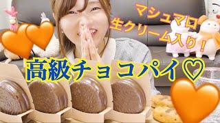 【韓国】チョコパイハウスの高級チョコパイ。
