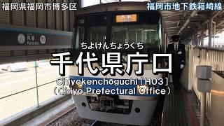 「ドラえもんのうた」の曲で重音テトが福岡市地下鉄全線とJR筑肥線の駅名を歌います