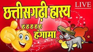 छत्तीसगढ़ी कोमेडी | Chhattisgarhi Comedy Clip