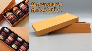 [상하싸바리는 박스명가] 설레이는 마카롱박스 제작