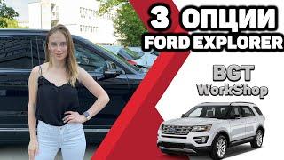 3 КЛАССНЫХ ОПЦИИ на Ford Explorer