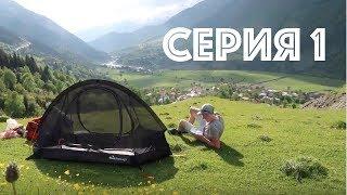 видео Поход по Грузии «Верхняя Сванетия»