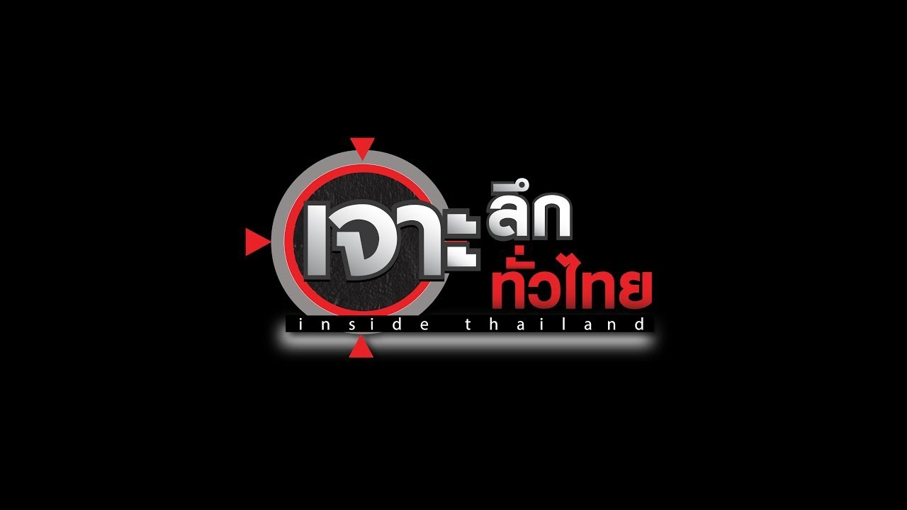 Download LIVE เจาะลึกทั่วไทย Inside Thailand 27 ก.ย. 64