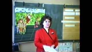 Урок обучения грамоте Вербова М Л  1 класс 1993 год