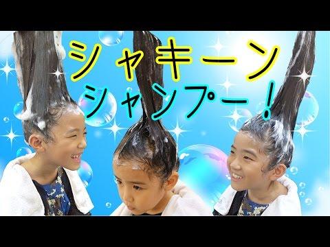 もこもこシャキーンシャンプー体験!KanAki & Asahi