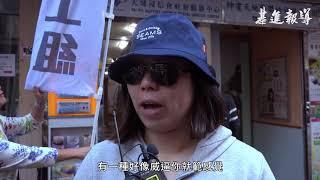 Publication Date: 2018-11-30 | Video Title: BACK TO TOP  新聞  工傷社工未獲續約 大埔浸信