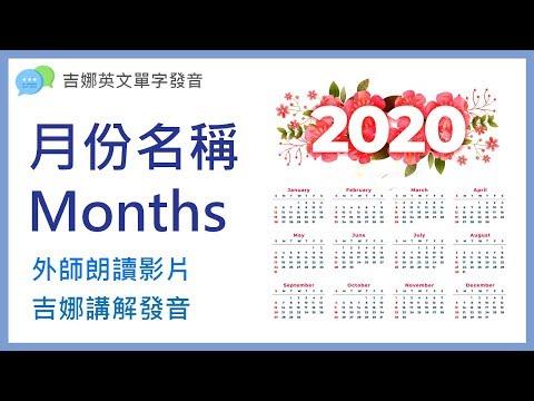 月份英文發音教學 2020 版本 | English Months | 吉娜英文