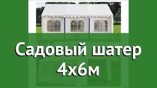 Садовый шатер 4х6м (Афина) обзор AFM-1026W бренд Афина производитель Афина-Мебель (Россия)