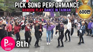 KPOP RANDOM PLAY DANCE GAME (THE 8th PICK SONG PERFORMANCE) in Taipei, Taiwan