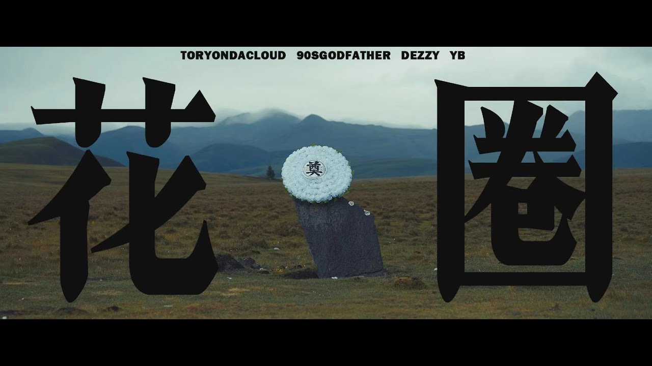 DOWNLOAD: 花圈(Official Music Video) Mp4 song