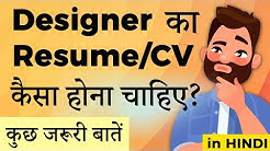 How to make a designer resume (in Hindi)