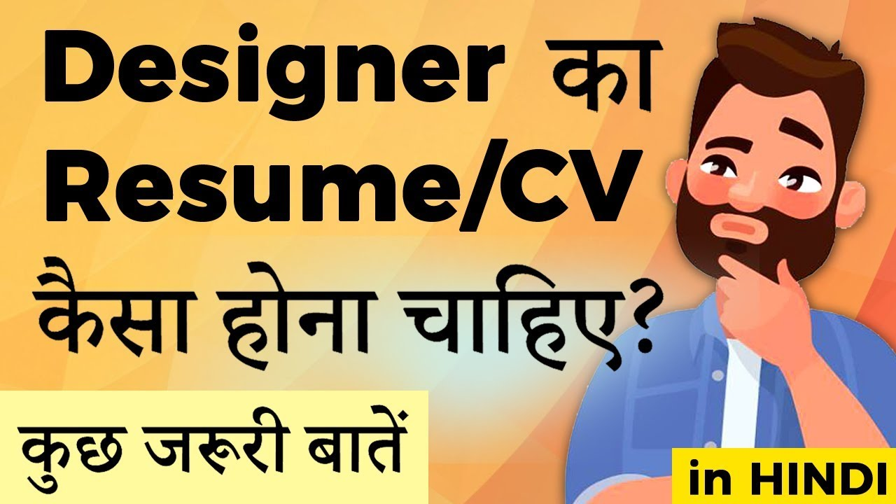 How To Make A Designer Resume In Hindi Youtube
