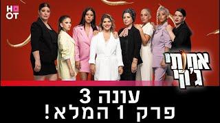 אחותי ג'קי 🌶️ - עונה 3 - פרק 1 המלא!
