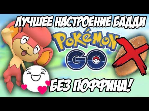 [Pokemon GO] Как поднять настроение бадди без поффина?