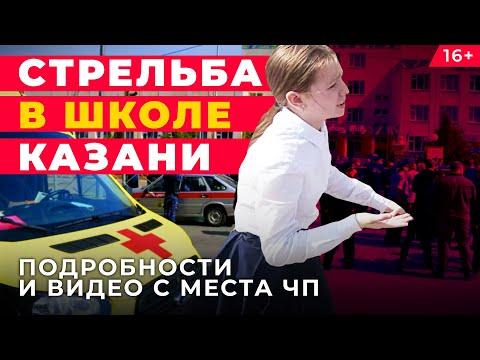 Стрельба в школе Казани 11 мая: Видео и подробности с места ЧП от очевидцев