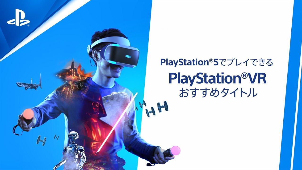 PlayStation®5でプレイできるPlayStation®VRのおすすめタイトル
