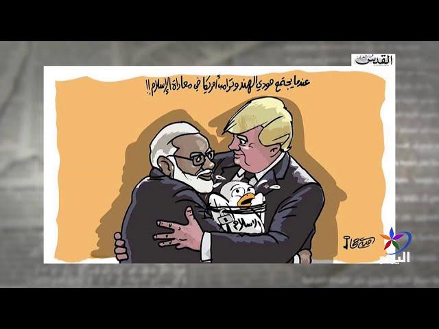 جولة بين الصحف العربية والعالمية ورصد لأهم ما جاء فيها لهذا اليوم 28_2_2020