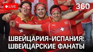 Евро 2020 матч Швейцария Испания Швейцарские болельщики в Винтертуре